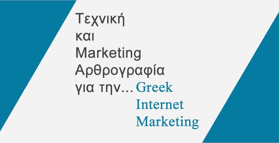 Άρθρα για την Greek Internet Marketing