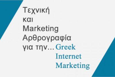 arthra-gia-tin-greek-internet-marketing