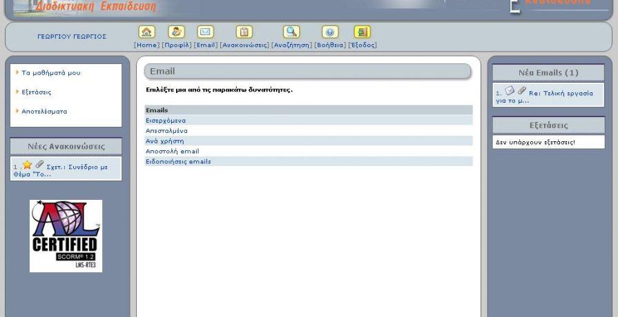 e-learning-ekpa Emails