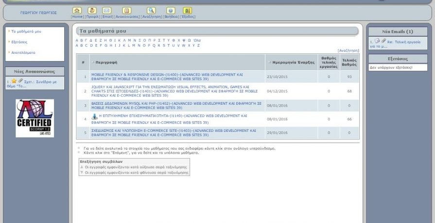 e-learning-ekpa Λίστα Μαθημάτων