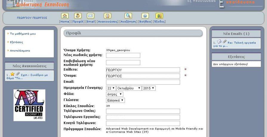 e-learning-ekpa Προφίλ Χρήστη