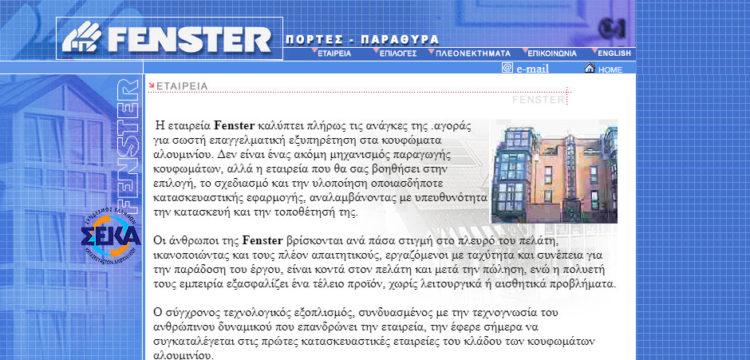 fenster.gr-before